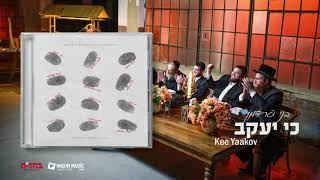 "Download lagu מתוך האלבום ""טביעת אצבע"": בני פרידמן - כי יעקב | Fingerprint: Benny Friedman - Kee Yaakov"