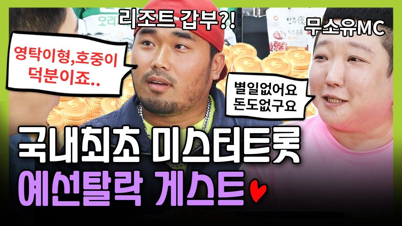 영탁,김호중 덕분에 인기 얻은 유튜버!? 마아성 & 호조를 모셨습니다.