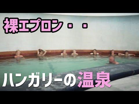 【検証】ハンガリーの温泉で女性の裸エプロンは本当に見れるのか?!