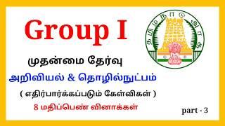 Tnpsc Group I preparation - Science & Technology  8 Mark Questions ( part 3 )