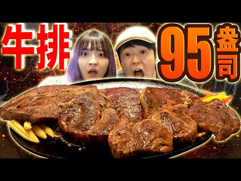大胃王挑戰全台最大95盎司超巨大牛排!這一生還沒看過這麼巨大的牛排…feat.八婆 BESTIES