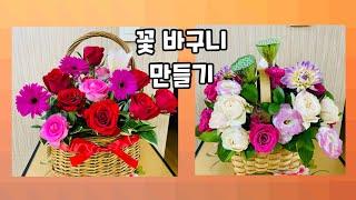 [플라워]꽃 바구니 만들기 #연밥 #다알리아