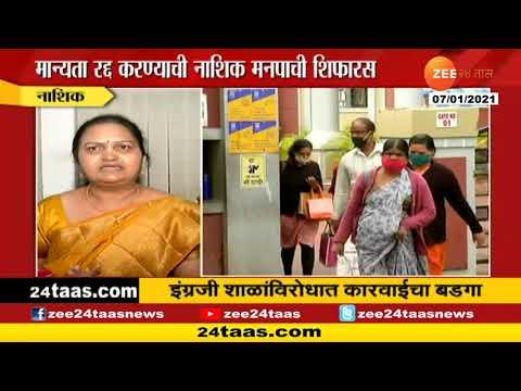 Nashik  Education Department Action Taken Against English School At Nashik