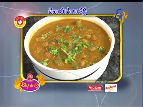 Abhiruchi - Chana Masala Curry - చెనా మసాలా కర్రీ