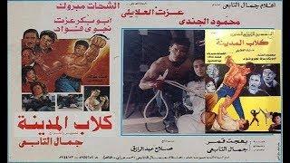 """الفيلم النادر ( كلاب المدينة ) الشحات مبروك - عزت العلايلى - محمود الجندى """"حصريا""""  لأول مرة"""