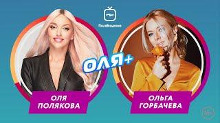 Оля Полякова и Ольга Горбачева Оргазм женщины это её проблема