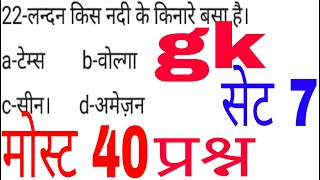 gk most questions in hindi । gs । general study । current affairs 2018 lecent