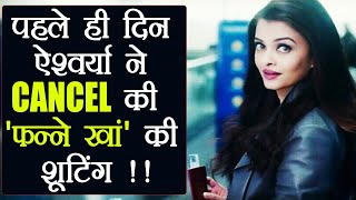 Aishwarya Rai Bachchan CANCELS Fanney Khan First Day Shooting; Here's Why | FilmiBeat