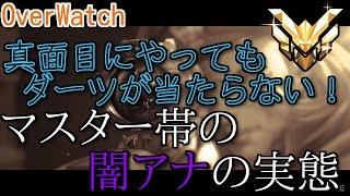 【オーバーウォッチ】マスター帯でスリープダーツを当てられない闇アナの実態 ハーレークイン症 検索動画 26