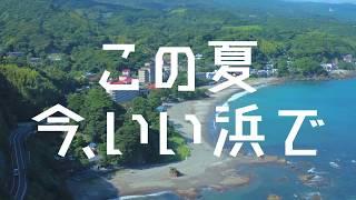 「この夏、今いい浜で」 -HAVE A NICE DAY -  伊豆 今井浜 4K PRビデオ 美しいビーチ