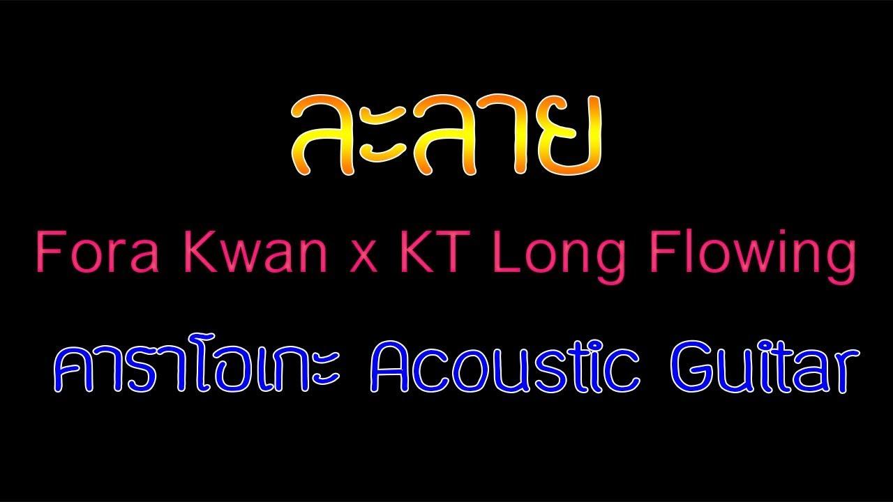 Download ละลาย - Fora Kwan x KT Long Flowing Acoustic By First Karaoke (คาราโอเกะ กีต้าร์ เนื้อเพลง)