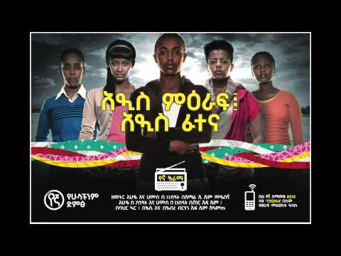 የኛ ምዕራፍ 5 ክፍል 11 ድራማ/Yegna Series 5 Episode 11 Drama