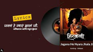 jagana-he-nyara-jhala-ji-amitraj-madhurra-kumbhar-hirkani