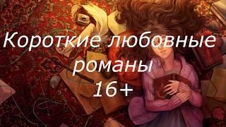 Что почитать: Короткие любовные романы.