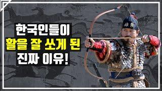고조선부터 현대까지 한국 활의 역사(2/2) (재업로드)