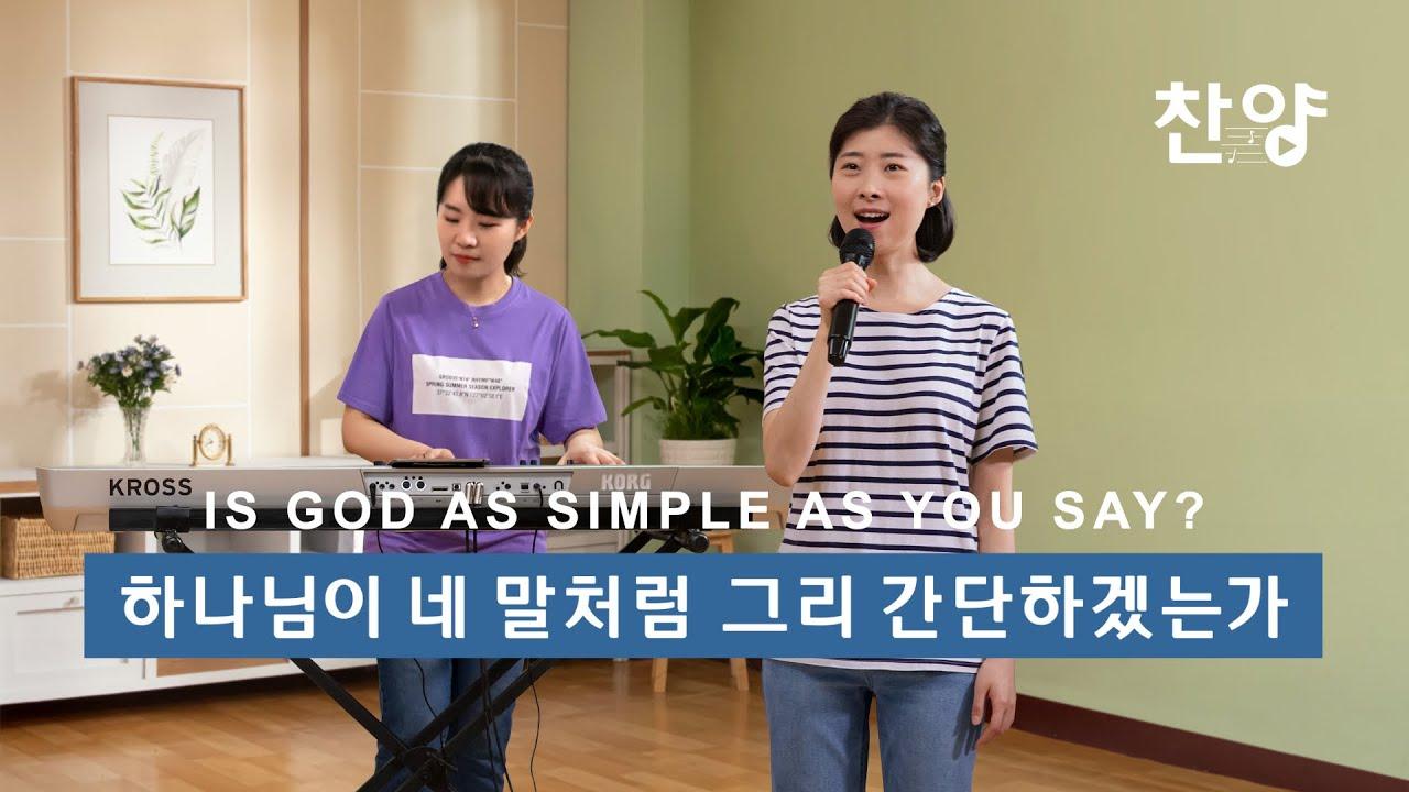 찬양 뮤직비디오/MV <하나님이 네 말처럼 그리 간단하겠는가>