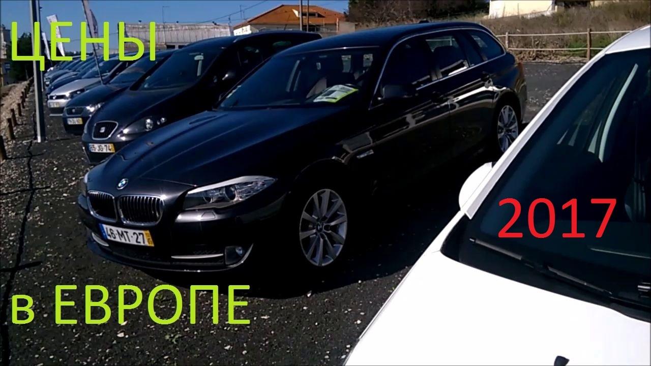Цены на автомобили в Болгарии, Пловдев - YouTube