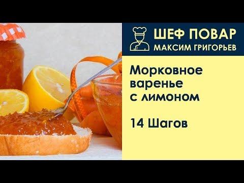 Морковное варенье с лимоном . Рецепт от шеф повара Максима Григорьева