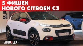 5 прикольных фишек нового Citroen C3  Autogeek