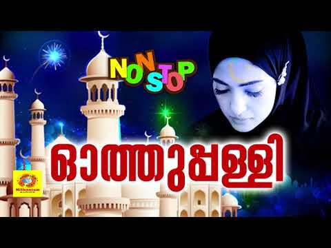 ഓത്തുപള്ളി  | Othupalli | Latest Malayam Mappila Hits