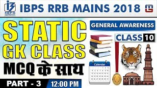 Static GK Class | With MCQ | Part 3 | Class 10 | IBPS RRB Mains 201...