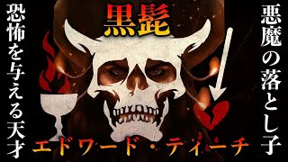 【世界の海賊】「恐怖」という名の海賊!黒髭エドワード・ティーチ【黒ひげ】