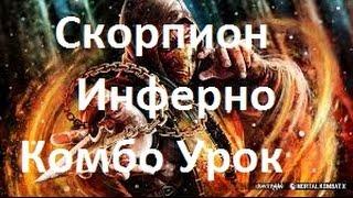 Mortal Kombat X - Скорпион Инферно Комбо Урок