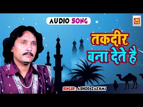 Taqdeer bana dete Hai || Ashok Zakhmi || Original Qawwali || Musicraft India || Audio