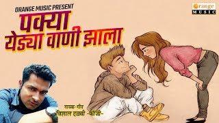 पक्या येड्यावाणी झाला | Pakya Yedya Vani Jhala | Marathi Lokgeet Orange Music