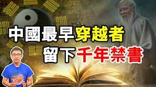 中國第一奇人左右天下局勢後就「神秘消失」,只留下一本洩漏天機的禁書! 【地球旅館】