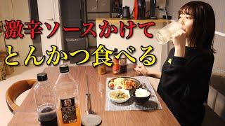 【とんかつ】お酒が進む激辛ハバネロソースかけてハイボール飲む【ADの晩酌】