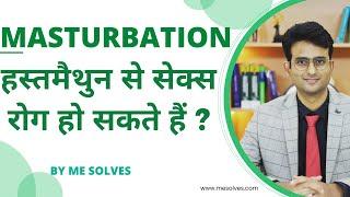 क्या हस्तमैथुन से sexual dysfunction हो सकता है? Hatmaithun, masturbation sexual disorders in Hindi