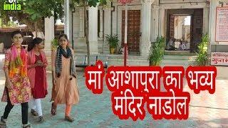 मां आशापुरा का भव्य मंदिर नाडोल एक बार वीडियो देखकर दर्शन जरूर करें | Ashapura temple |