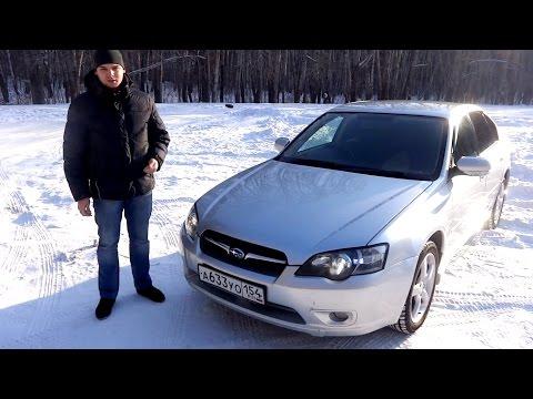 Тест - Обзор Subaru Legacy B4 2.0 190 л.с. MT
