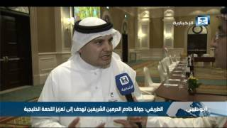 الطريفي: جولة خادم الحرمين الشريفين تهدف إلى تعزيز اللحمة الخليجية