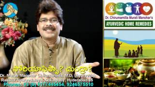 Difference between Dandruff and Psoriasis and Ayurvedic Home remedies in Telugu