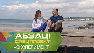 Европеец тестирует украинские курорты  Ч 4 Коблево   Абзац!   03 07 2017
