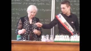 Последнй урок химии. Опыты