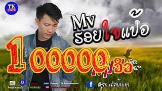 ຮອຍໃຈແປ້ວ,ฮอยใจแป้ว - ສົງກາ ເດັກບ້ານນາ.สงกา เดักบ้านนา, Hoi chai peo (Official MV )