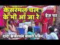 Kesarmal Bawri Bhajan Kesarmal Chal Ke Bhi Aja Re video