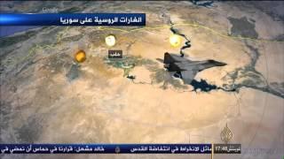 الغارات الروسية ضد المدنيين في سوريا