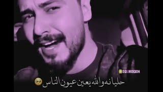 حليانة والله يعين اعيون الناس 😘😍 محمد الصحاف يغني صوتة رووعة