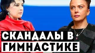САМЫЕ ГРОМКИЕ СКАНДАЛЫ В ГИМНАСТИКЕ | ИРИНА ДЕРЮГИНА - тренер Сборной Украины
