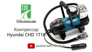 Hyundai CHD 1718 компрессор видео обзор 130.com.ua смотреть