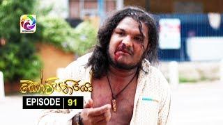 Kotipathiyo Episode 91 කෝටිපතියෝ  | සතියේ දිනවල රාත්රී  9.00 ට . . . Thumbnail