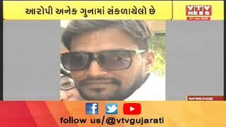 Ahmedabad: NSUI ના કાર્યકર્તાએ એક મહિલાને ધમકીઓ આપી પોતાના વશ કરી દુષ્કર્મ આચર્યુ   VTV Gujarati