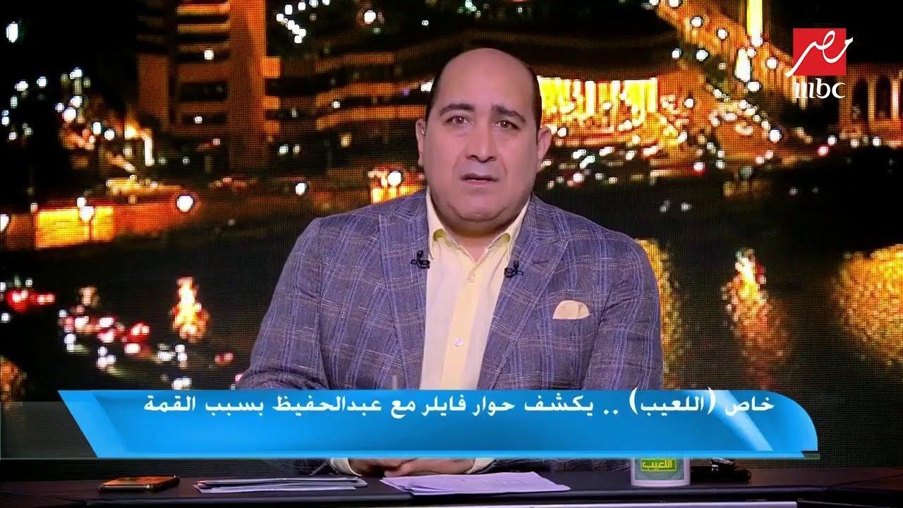 اللعيب يكشف حوار فايلر مع عبد الحفيظ بسبب القمة