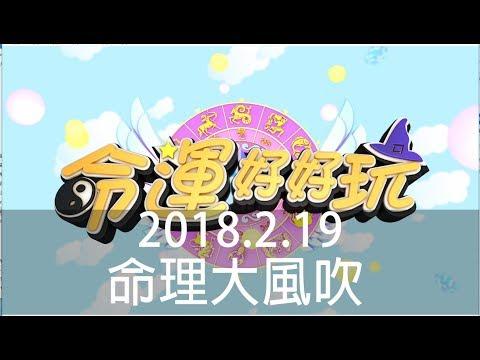 【命運好好玩】2018.02.19命理大風吹 ( Nana、賴憲政)