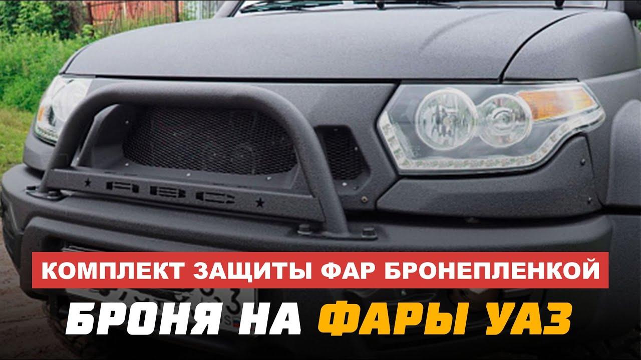 Защита фар на УАЗ (дешевле полировки)