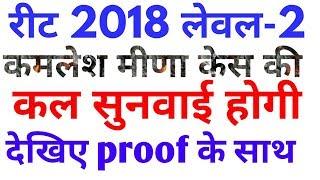 Reet 2018 level 2 kamlesh Kumar meena sunvai latest news
